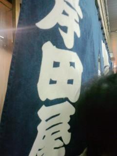 100925_2002_岸田屋.jpg