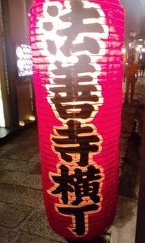 法善寺横町_2102~01.jpg
